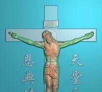 十字架耶稣上帝牌子