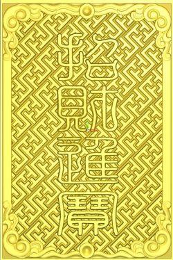 46牌招财貔貅双面ArtCAM精修牌子图完美版