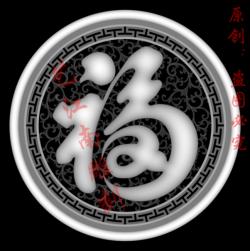 福字镂空壁挂屏风隔断玄关背景墙精雕JDP灰度BMP格式木雕图