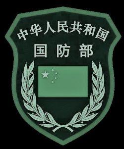 国防部臂章